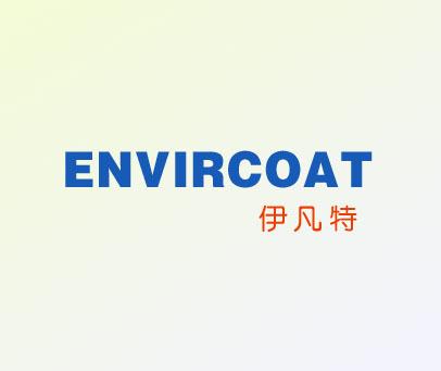 伊凡特-ENVIRCOAT