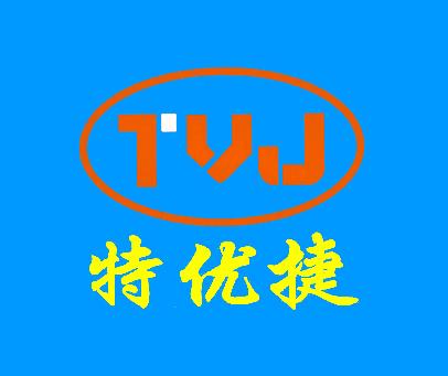 特优捷-TUJ