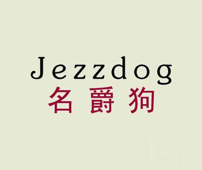 名爵狗-JEZZDOG