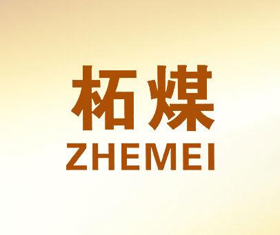 柘煤-ZHEMEI