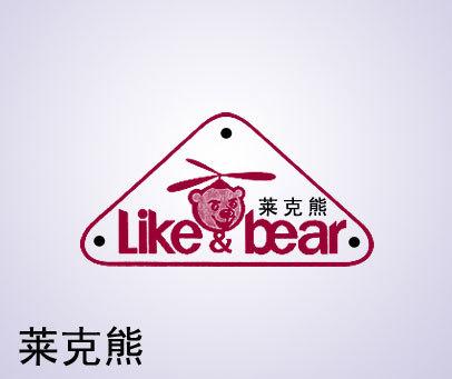 莱克熊-LIKEBEAR