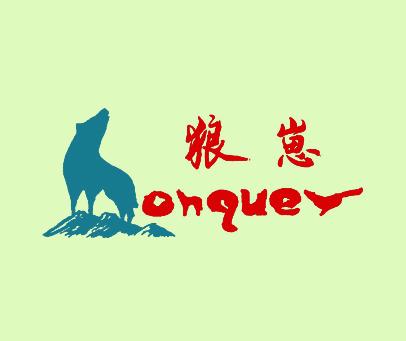 狼崽-ONQUER