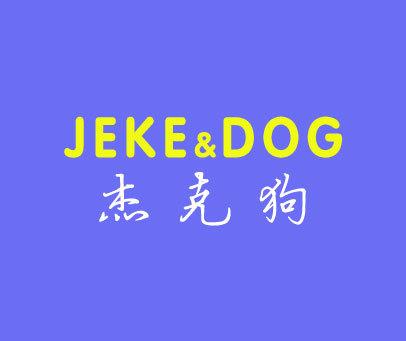 杰克狗-JEKE&DOG