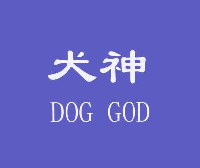犬神-DOGGOD