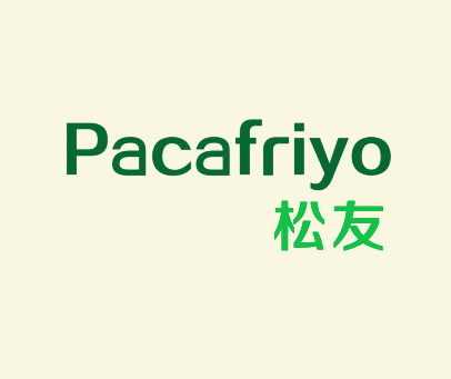 松友-PACAFRIYO