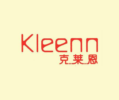 克莱恩-KLEENN