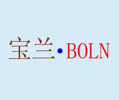 宝兰-BOLN
