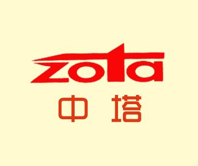 中塔-ZOTA
