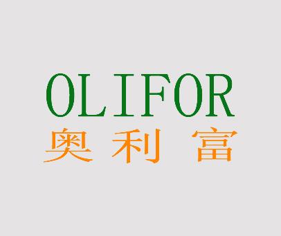 奥利富-OLIFOR