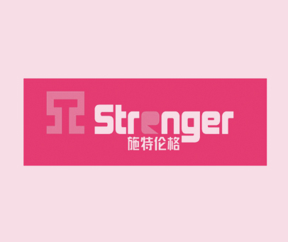施特伦格-STRENGER