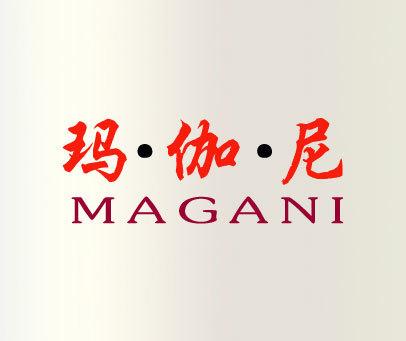 玛伽尼-MAGANI