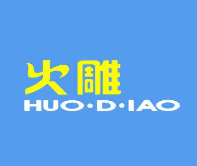 火雕-HUO·D·IAO