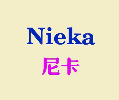 尼卡-NIEKA
