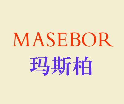 玛斯柏-MASEBOR