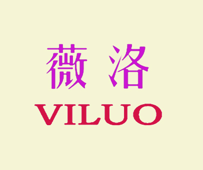 薇洛-VILUO