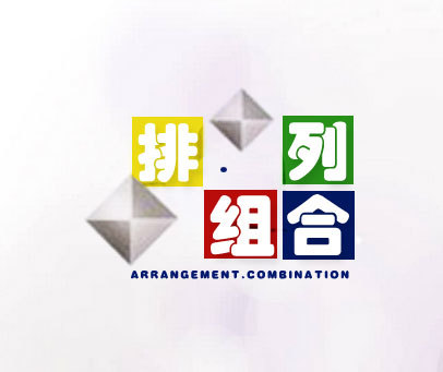 排列组合-ARRANGEMENTCOMBINATION