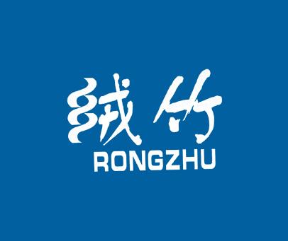 绒竹-RONGZHU