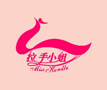 拉手小姐-L-MISSHANDLE