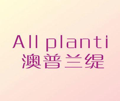 澳普兰缇-ALL PLANTI