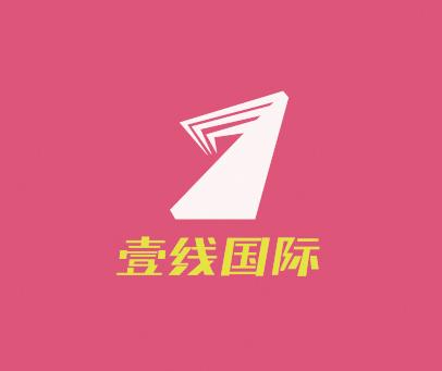 壹线国际-1
