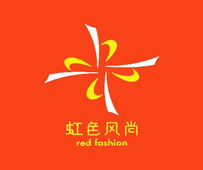 虹色风尚-RED FASHION