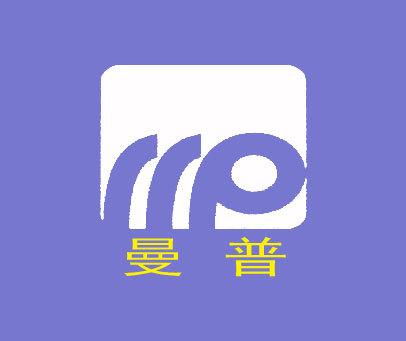 曼普-MP