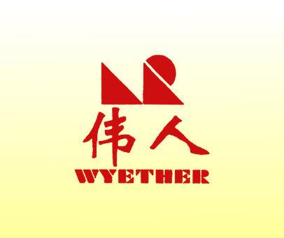 伟人;WYETHER