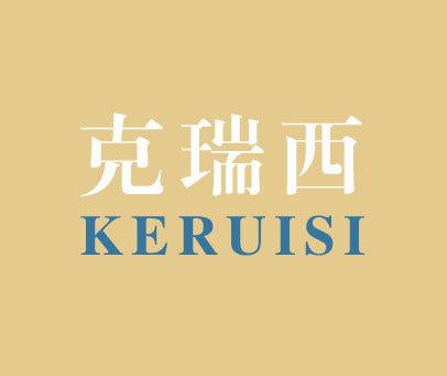 克瑞西-KERUISI