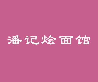 潘记烩面馆