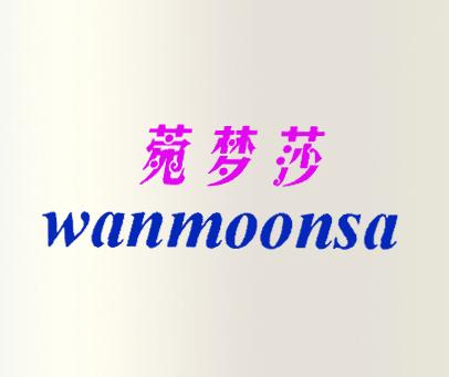 菀梦莎-WANMOONSA