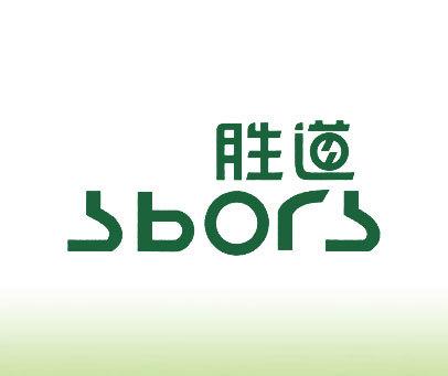 胜道-SBORS