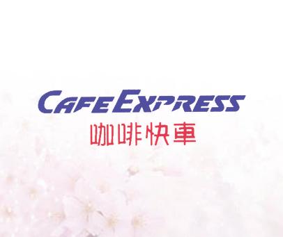 咖啡快车-CAFEEXPRESS