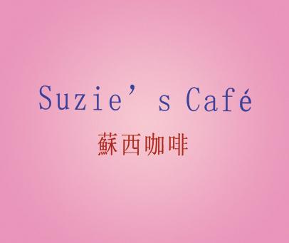 苏西咖啡-SUZIES CAFE