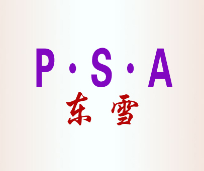 东雪-PSA
