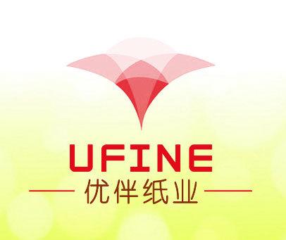 优伴纸业-UFINE