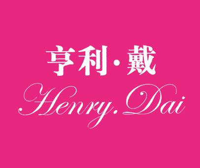 亨利戴-HENRYDAI