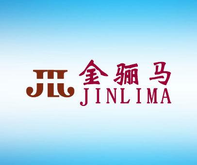金骊马-JLJ