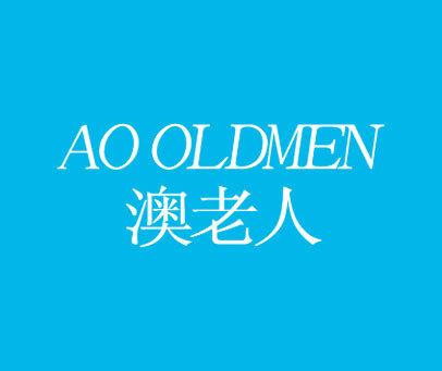 澳老人-AOOLDMEN