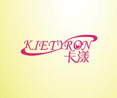 卡漾-KIETYRON