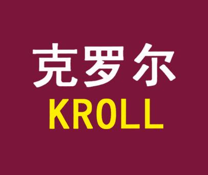克罗尔-KROLL