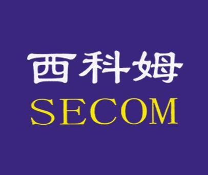 西科姆-SECOM