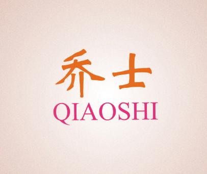 乔士-QIAO SHI