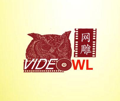 网雕-VIDEOWL