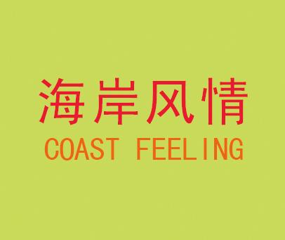 海岸风情-COAST FEELING