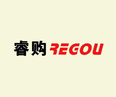 睿购-REGOU