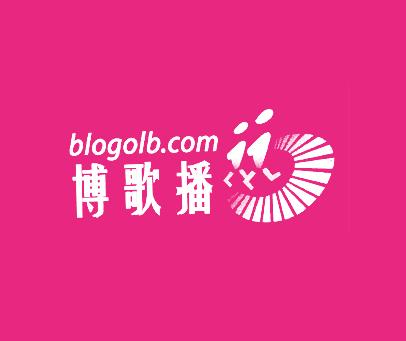 博歌播-BLOGOLB.COM