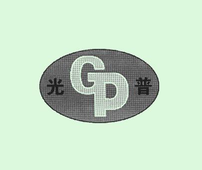光普-GP