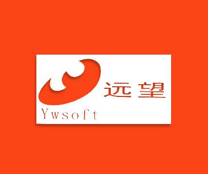 远望-YWSOFT