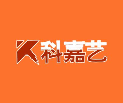 科嘉艺-K