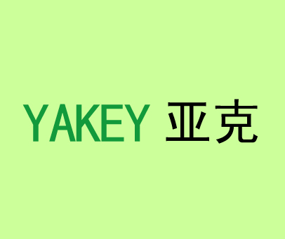 亚克-YAKEY